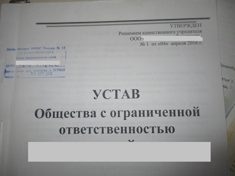 Документы на подачу регистрация ооо реестр документов к декларации 3 ндфл 2019